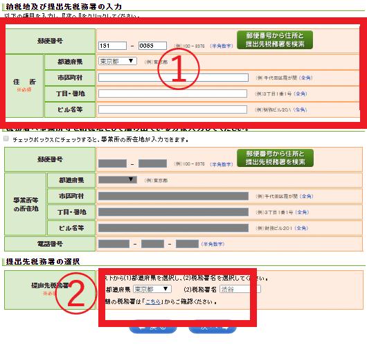 3.住所と管轄の税務署を選択する