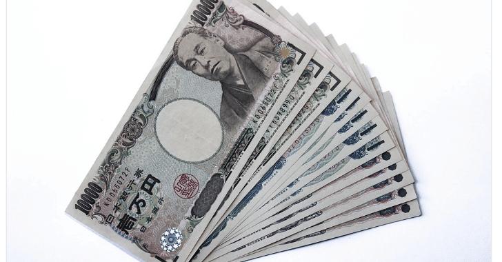 【2020年】日本円の価値はどうなる?