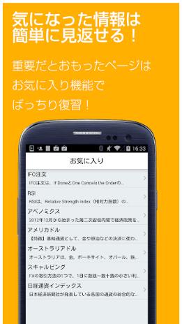 FX用語集アプリ