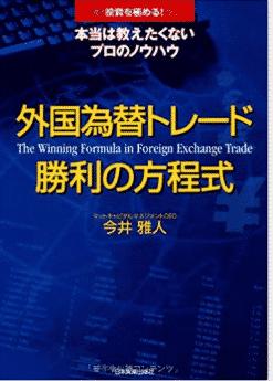 外国為替トレードを極める「勝利の方程式」
