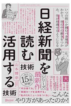 ファンダメンタル分析には「日経新聞を読む技術」
