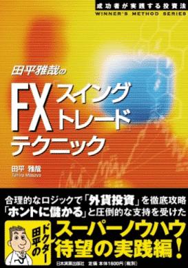 スイングトレードの基本を学ぶ「FXスイングトレードテクニック」