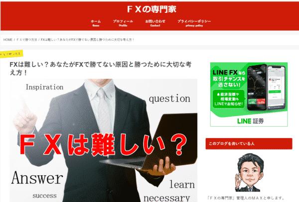 勝つためのFX手法 FXの専門家