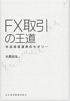 FXで長期投資を始める「FX取引の王道」