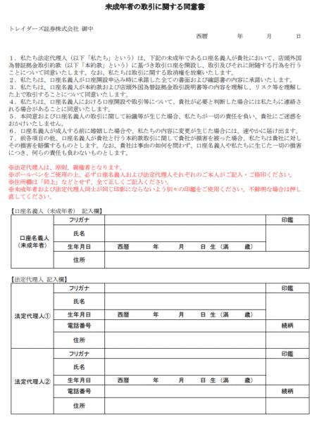 3.法定代理人の同意書