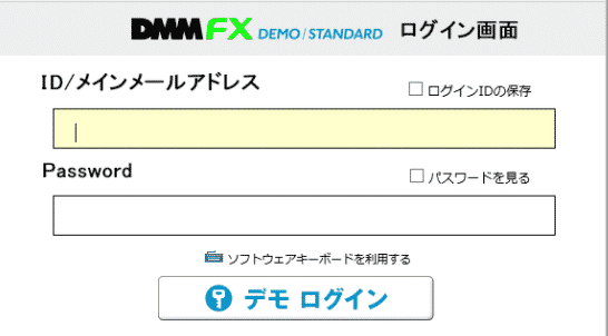 DMM FX デモ口座開設