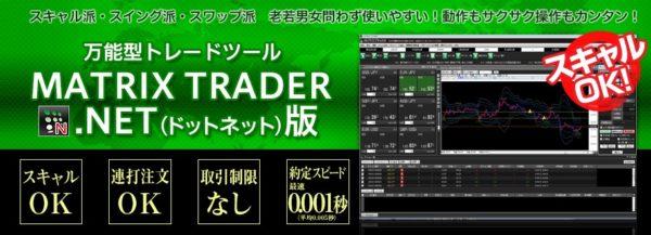 取引ツール:MATRIX TRADER .NET版