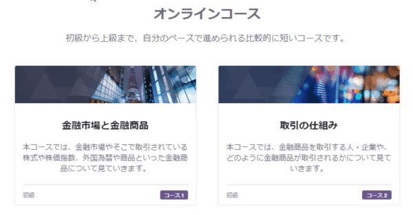 セミナー・教育コンテンツ(IGアカデミー)