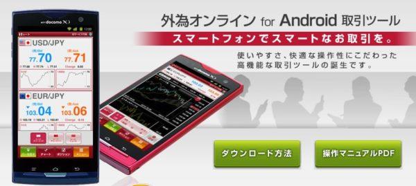 スマホアプリ:外為オンライン取引ツール