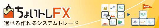 「ちょいトレFX」のおすすめポイント