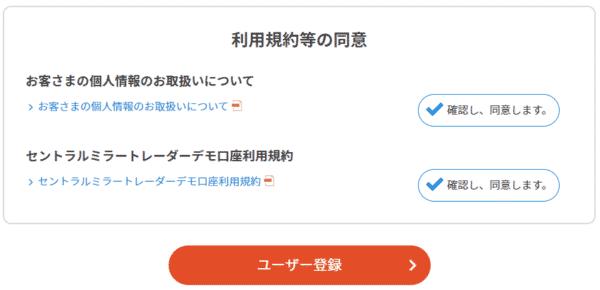 ユーザー登録する