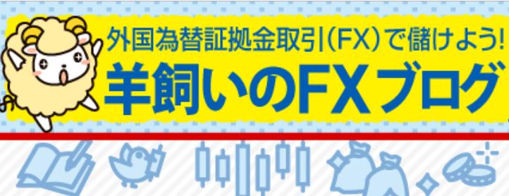 羊飼いのFXブログ