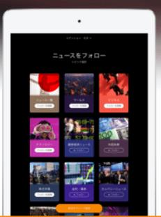 ロイターアプリ