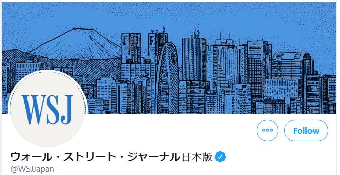 ウォールストリートジャーナル日本版