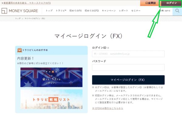公式サイトからマイページにログイン