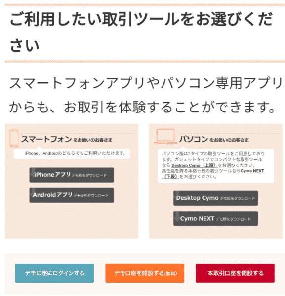 YJFX! 外貨exデモアプリの使い方