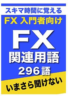 「FX関連用語 296語」