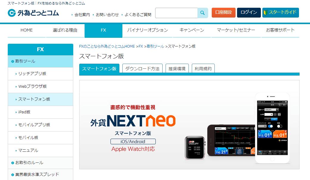 5.ヒロセ通商:チャートアプリ「iPhone LION FX・Android LION FX」