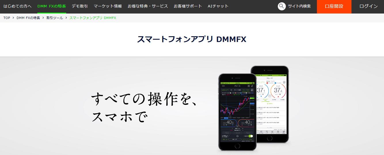 6.GMOクリック証券:チャートアプリ「GMOクリック FXneo」