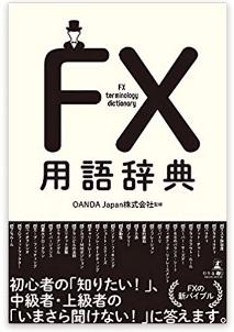 「FX用語辞典」